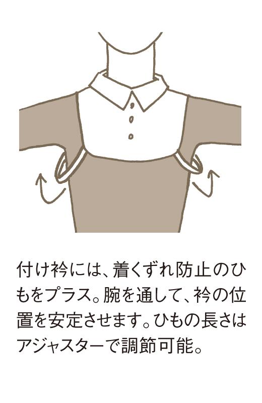 付け衿には、着くずれ防止のひもをプラス。腕を通して、衿の位置を安定させます。ひもの長さはアジャスターで調節可能。