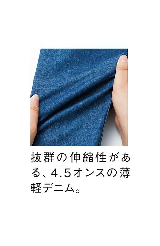 抜群の伸縮性がある、4.5オンスの薄軽デニム。