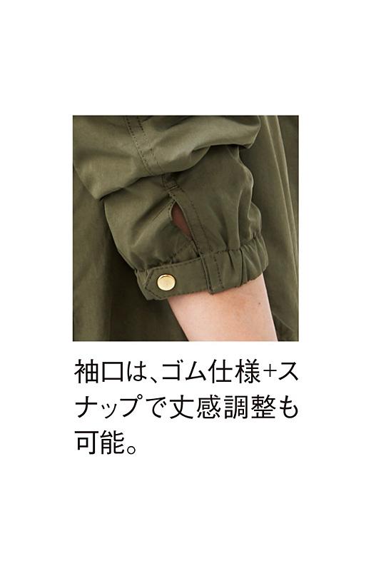 袖口は、ゴム仕様+スナップで丈感調整も可能。