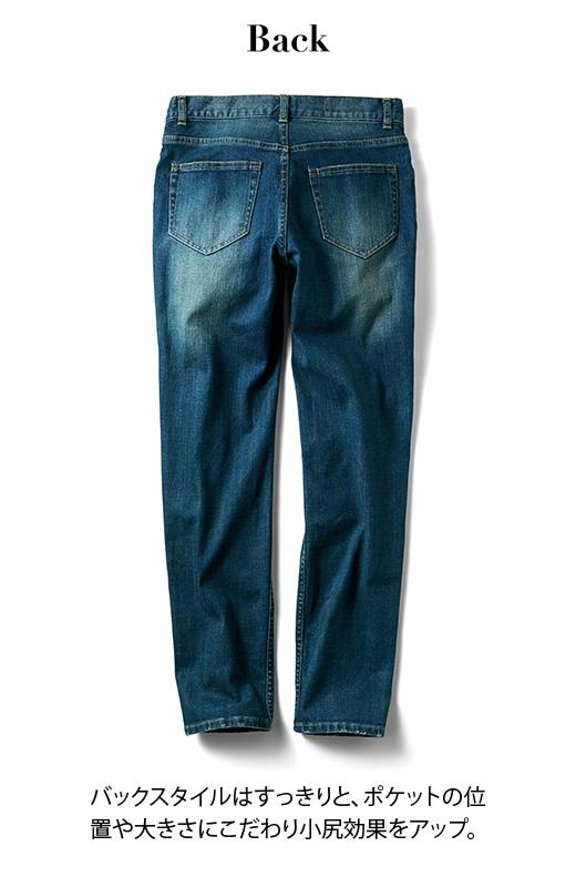 Back バックスタイルはすっきりと、ポケットの位置や大きさにこだわり小尻効果をアップ。