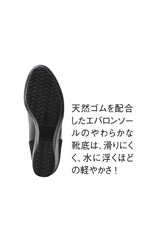 天然ゴムを配合したエバロンソールのやわらかな靴底は、滑りにくく、水に浮くほどの軽やかさ!