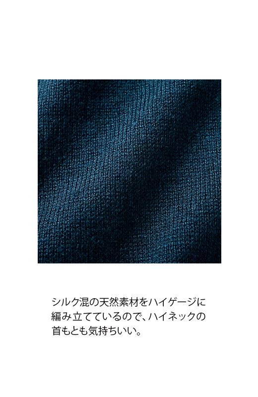 シルク混の天然素材をハイゲージに編み立てているので、ハイネックの首もとも気持ちいい。