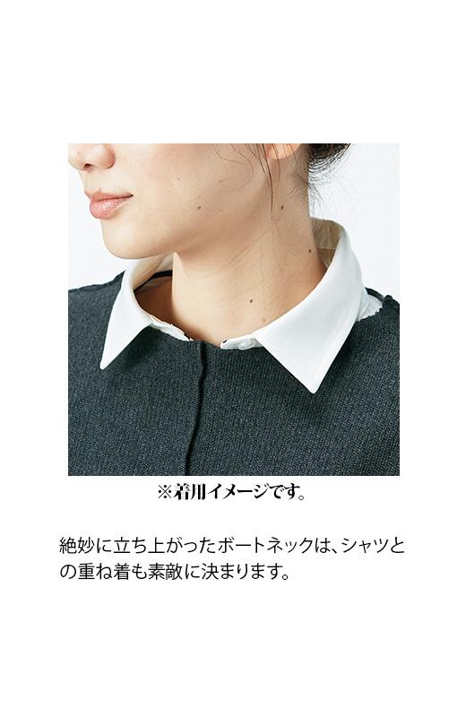 これは参考画像です。絶妙に立ち上がったボートネックは、シャツとの重ね着も素敵に決まります。