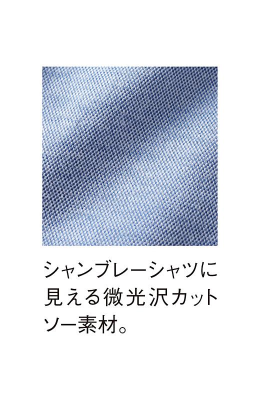 シャンブレーシャツに見える微光沢カットソー素材。