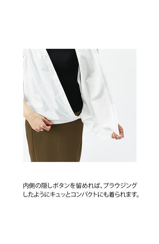 内側の隠しボタンを留めれば、ブラウジングしたようにキュッとコンパクトにも着られます。