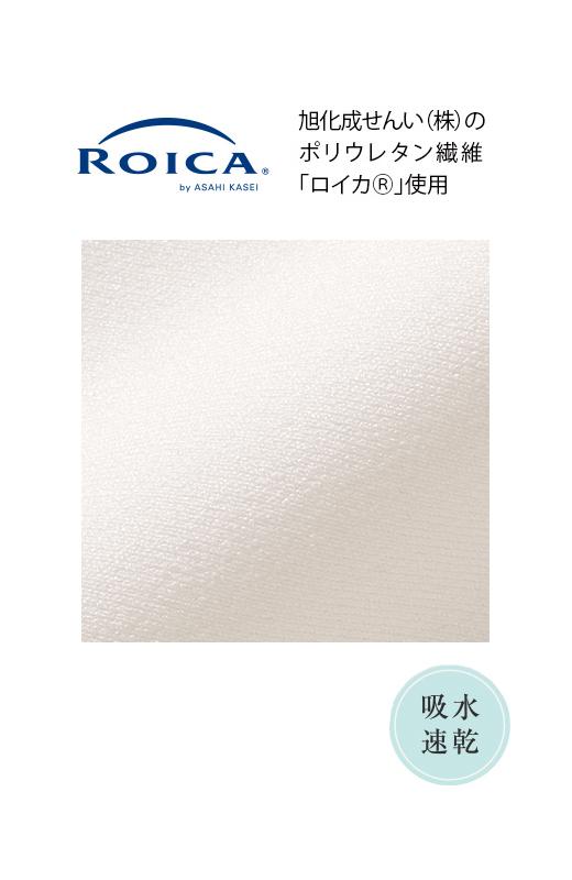 旭化成せんい(株)のポリウレタン繊維「ロイカ(R)」を使用。吸水速乾加工をほどこしているので、意外と蒸れやすい時期も快適なはき心地。