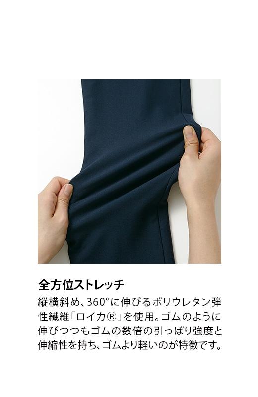 縦横斜め、360°に伸びるポリウレタン弾性繊維「ロイカ(R)」を使用。ゴムのように伸びつつもゴムの数倍の引っぱり強度と伸縮性を持ち、ゴムより軽いのが特徴です。