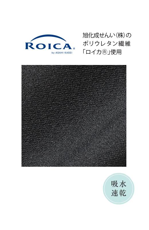 これは参考画像です。旭化成せんい(株)のポリウレタン繊維「ロイカ(R)」を使用。吸水速乾加工をほどこしているので、意外と蒸れやすい時期も快適なはき心地。