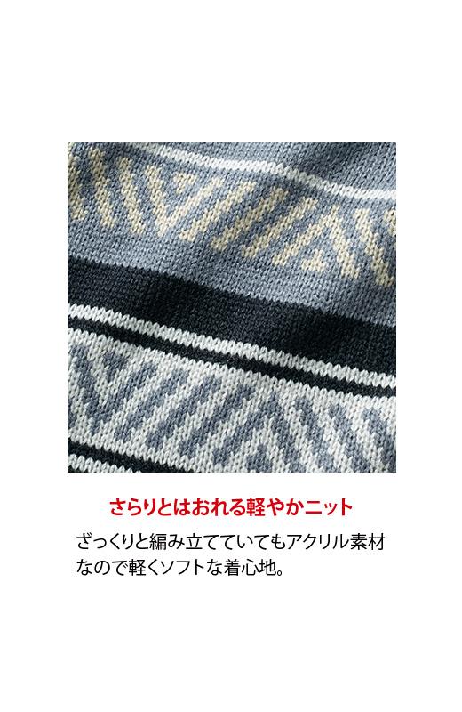 ざっくりと編み立てていてもアクリル素材なので軽くソフトな着心地。