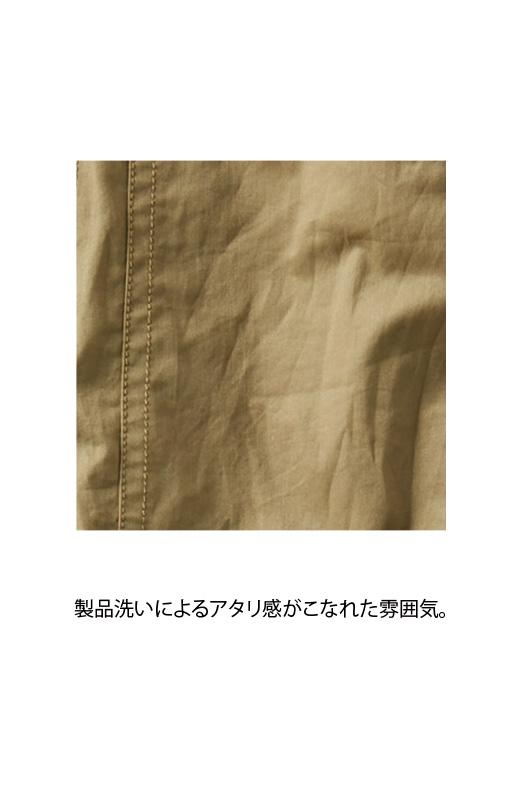 製品洗いによるアタリ感がこなれた雰囲気。薄手で張りのある微起毛コットン素材。