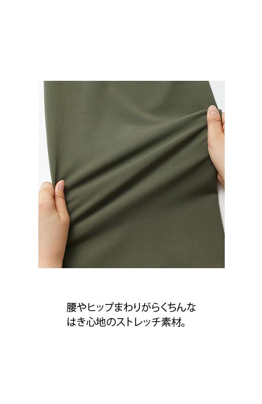 腰やヒップまわりがらくちんなはき心地のストレッチ素材。