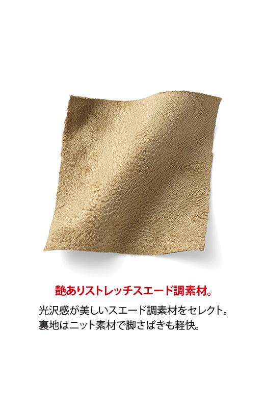 光沢感が美しいスエード調素材をセレクト。裏地はニット素材で脚さばきも軽快。