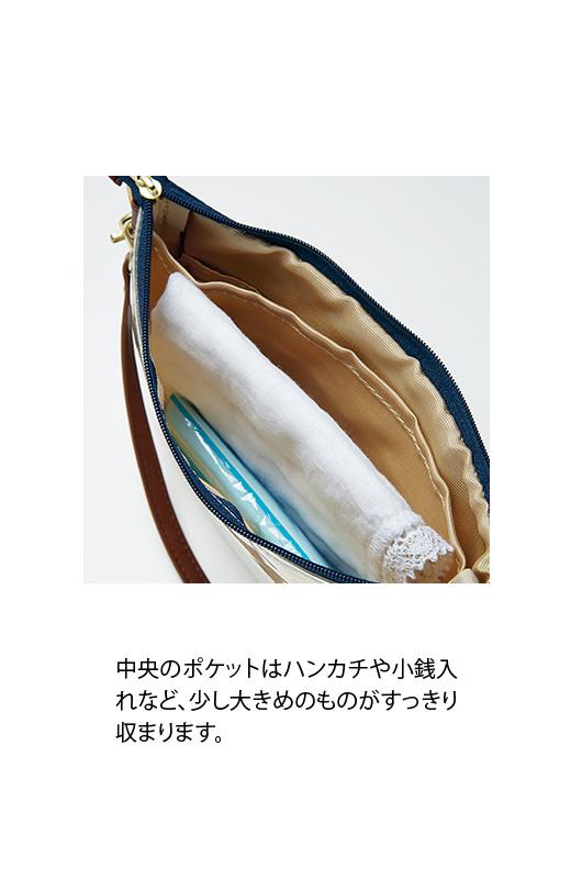中央のポケットはハンカチや小銭入れなど、少し大きめのものがすっきり収まります。