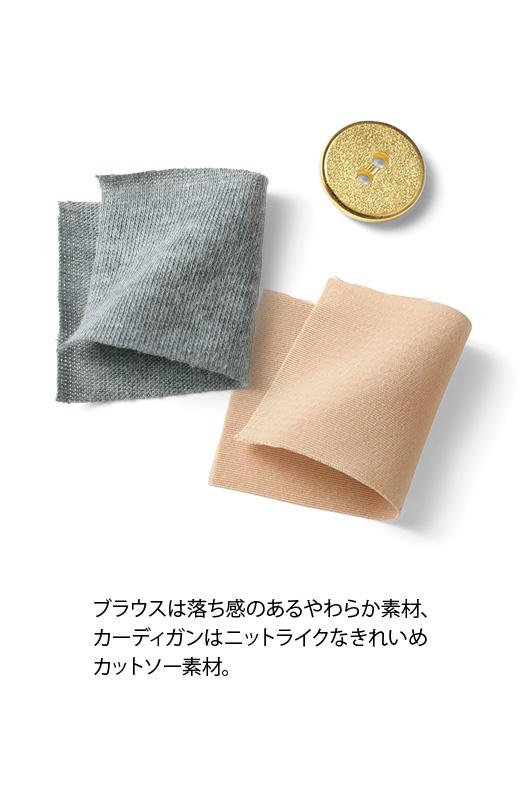 ブラウスは落ち感のある柔らか素材、カーディガンはニットライクなきれいめカットソー素材。