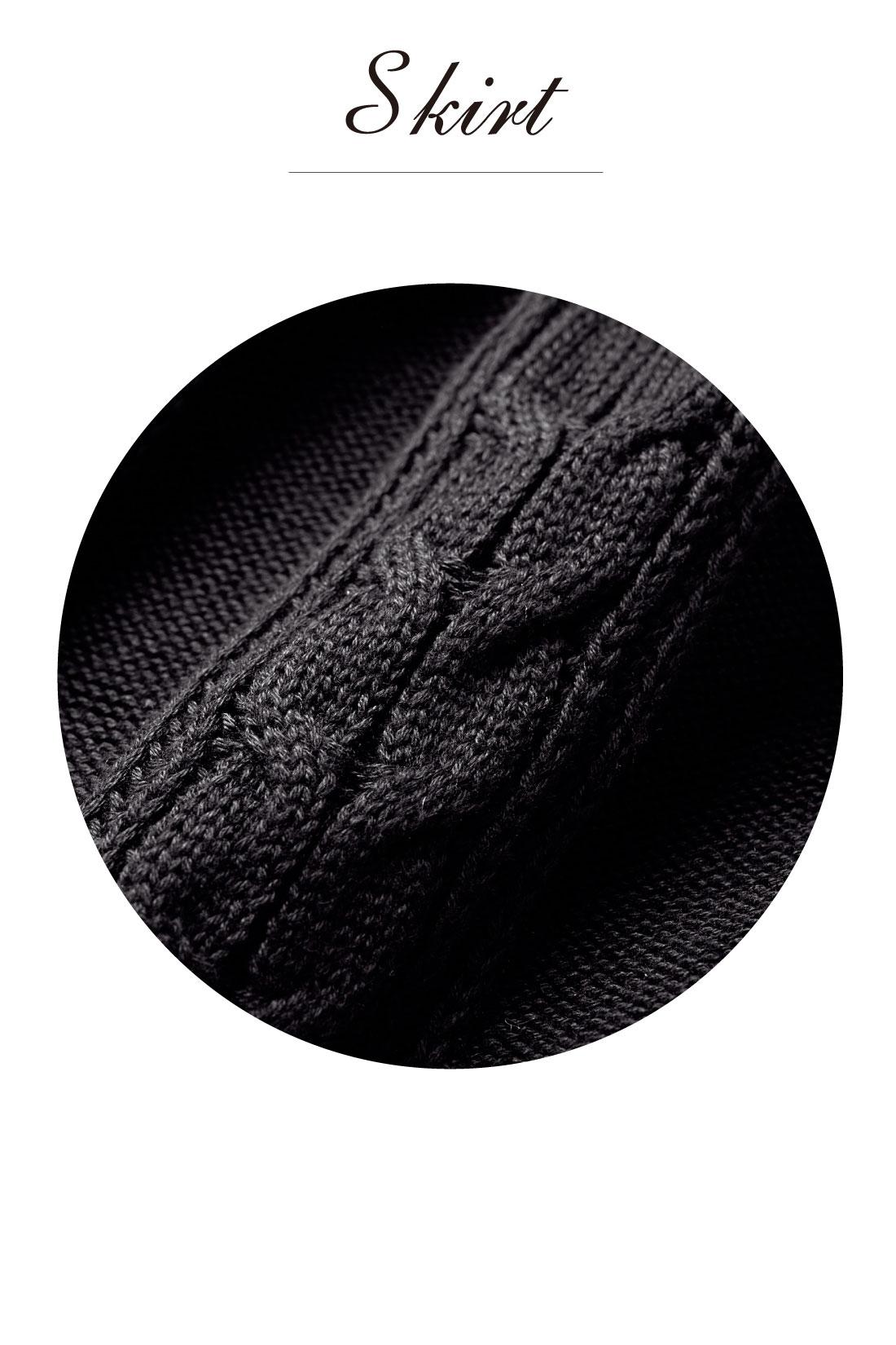 Skirt やわらかな肌ざわりのニットは、薄手でチクチクしにくく、ドレープ感のある素材。