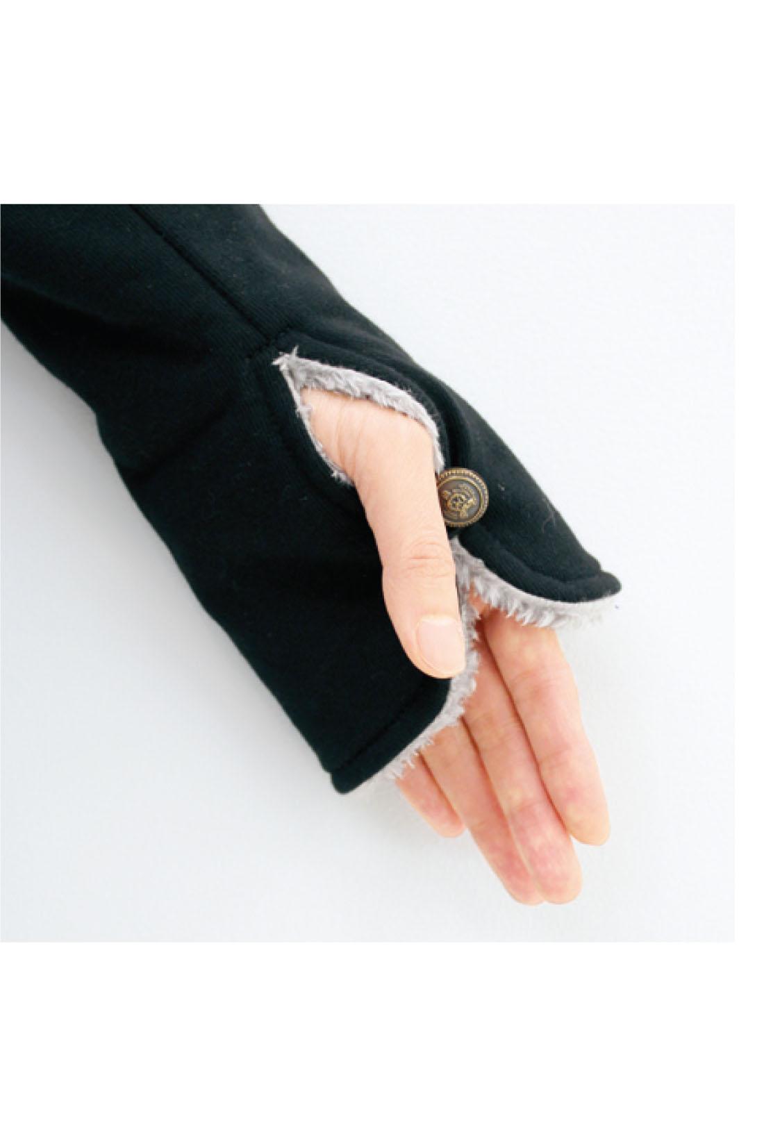 袖口のボタンを留めると、親指ホールに。折り返して、内側のボアを見せてもかわいい!