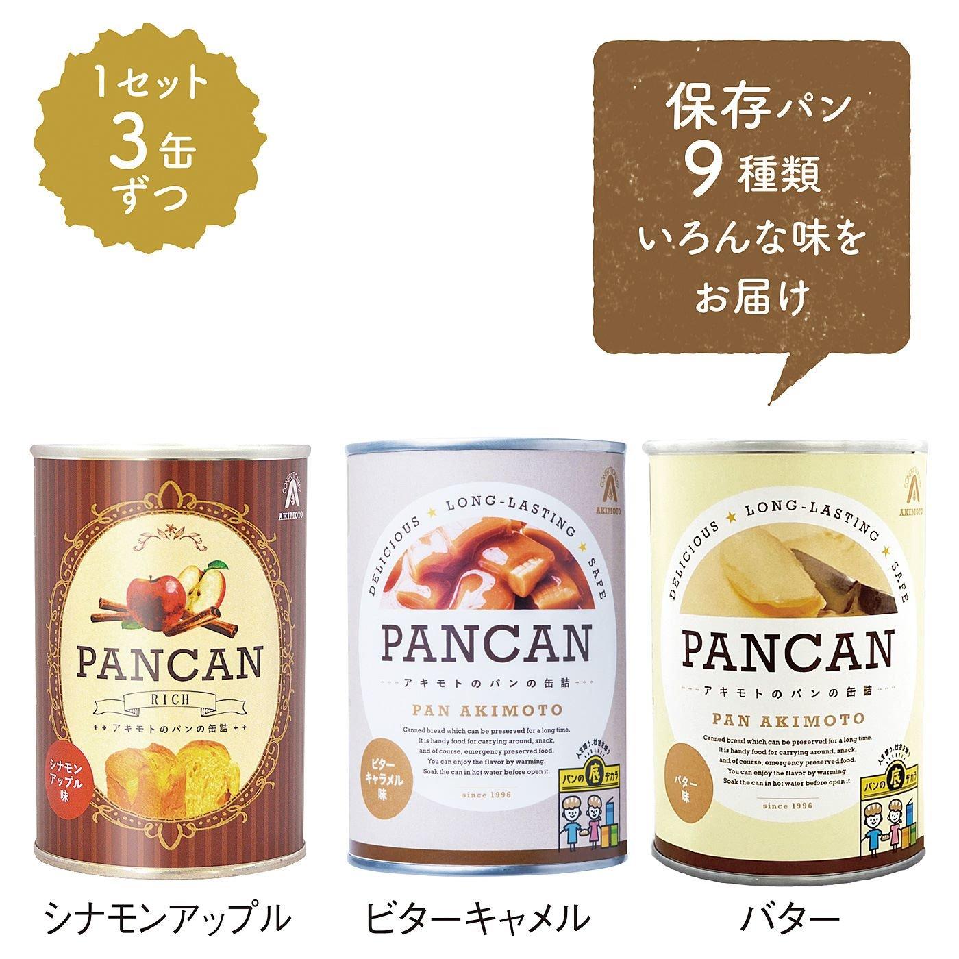 保存可能! それでもおいしいアキモトのパン缶 食べながら備蓄セット【2巡】の会(10回予約)
