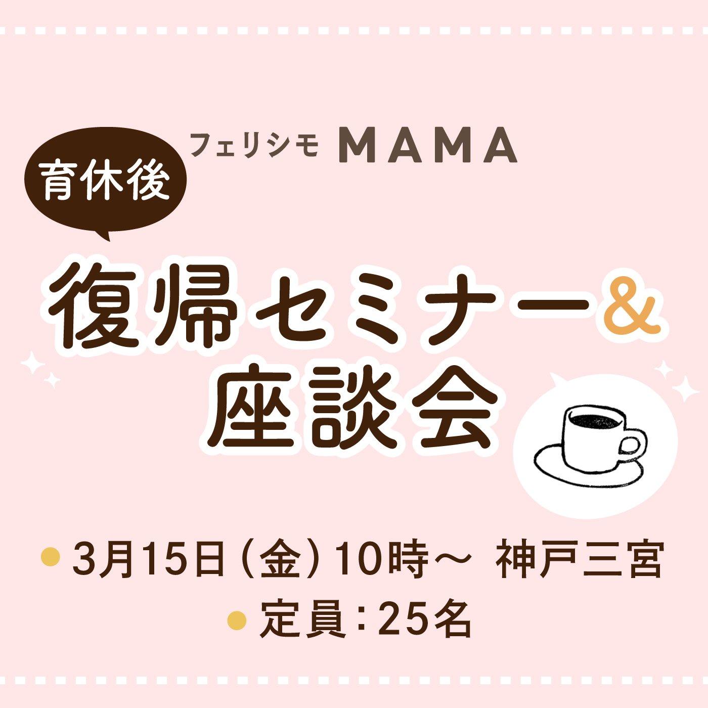 〈フェリシモMAMA〉3月15日(金)育休後職場復帰セミナー&座談会