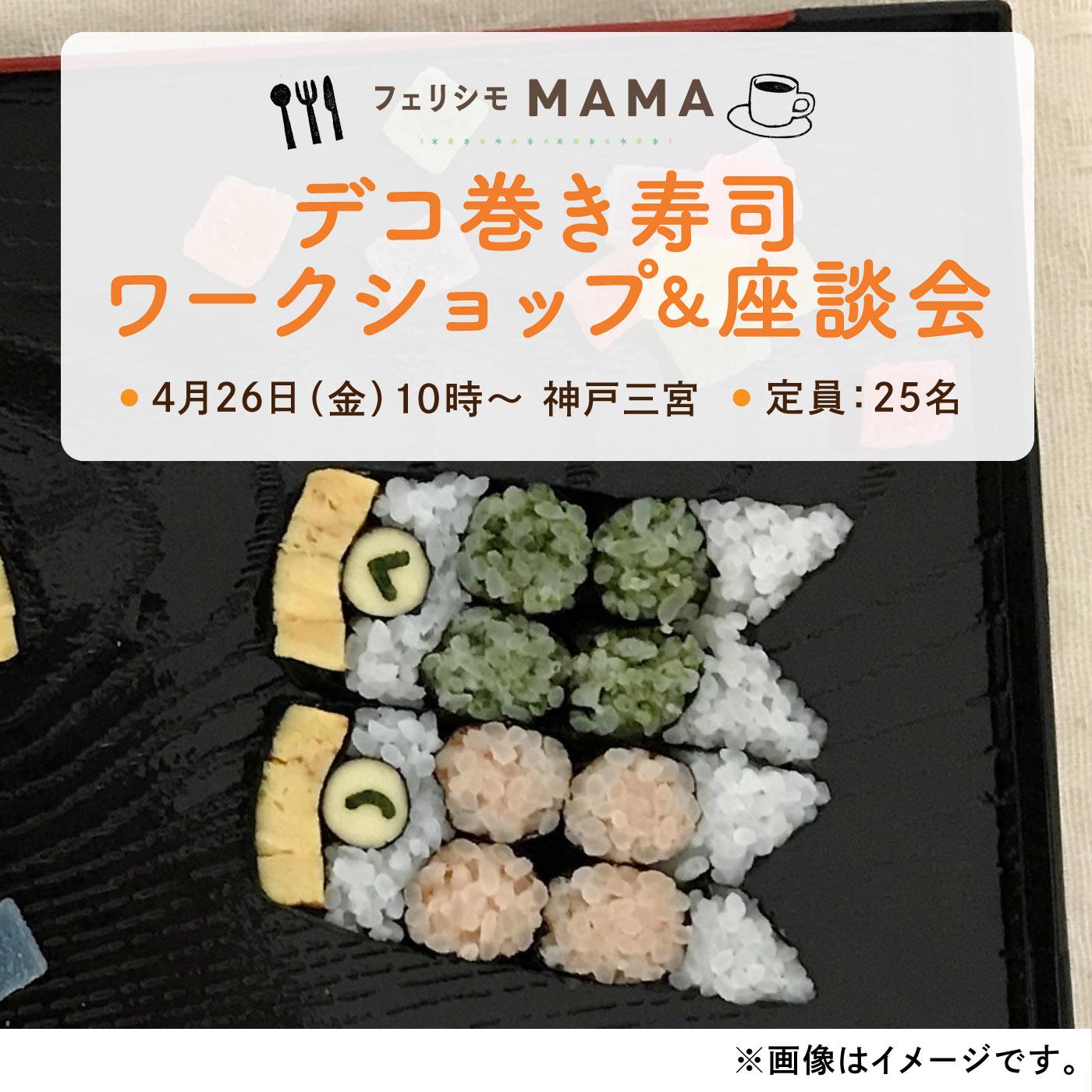 〈フェリシモMAMA〉4月26日(金)デコ巻き寿司ワークショップ&座談会