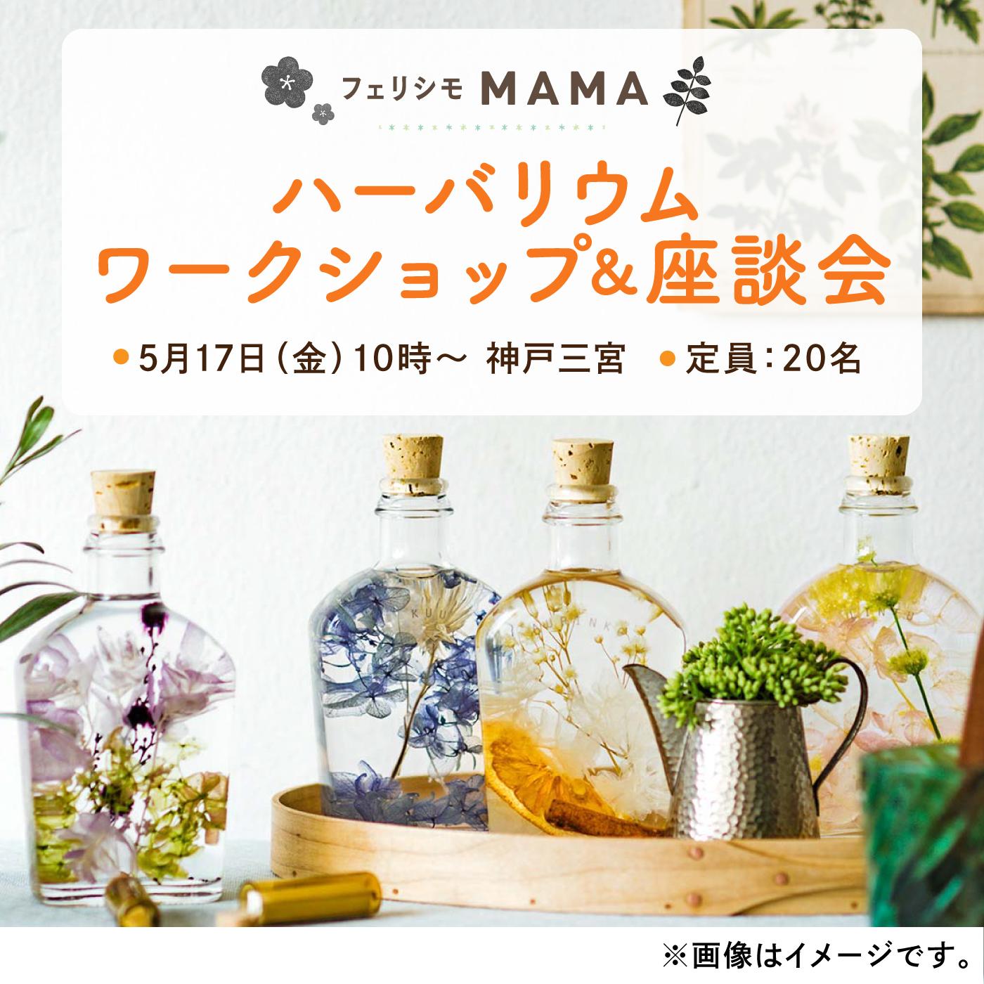 〈フェリシモMAMA〉5月17日(金)ハーバリウムワークショップ&座談会