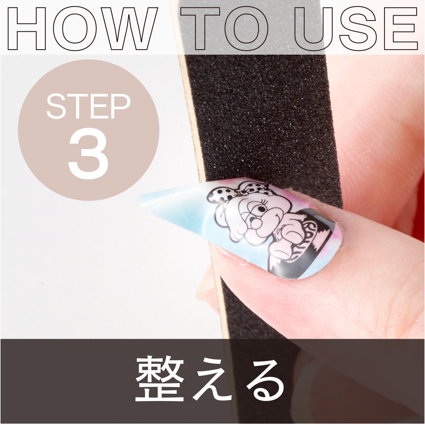 爪から飛び出た部分はセットのやすりで削ります。