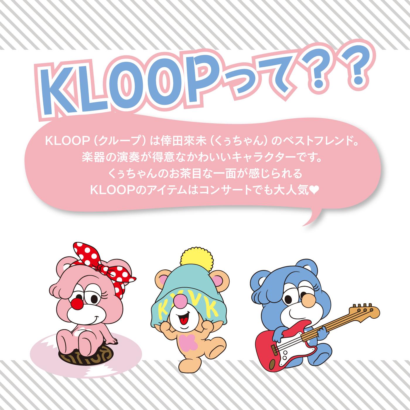 おちゃめで音楽が大好きなくまのマスコットKLOOP(クループ)