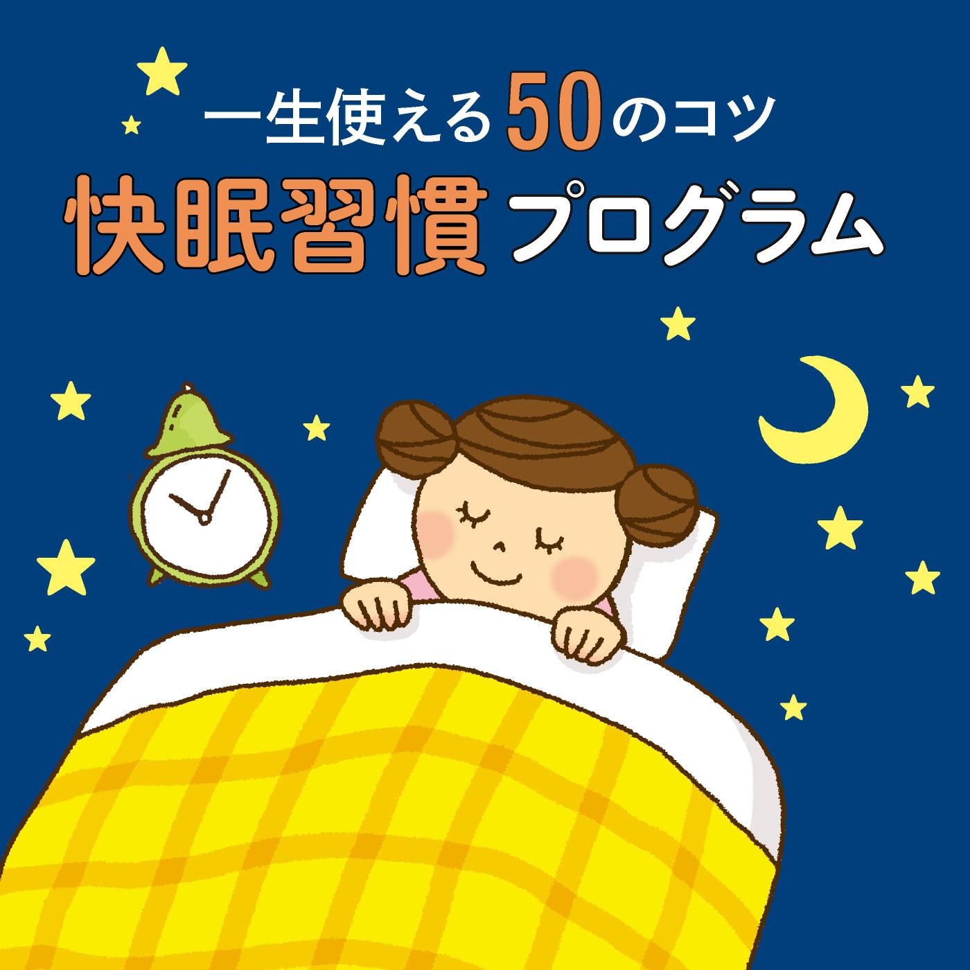 一生使える50のコツ 快眠習慣プログラム