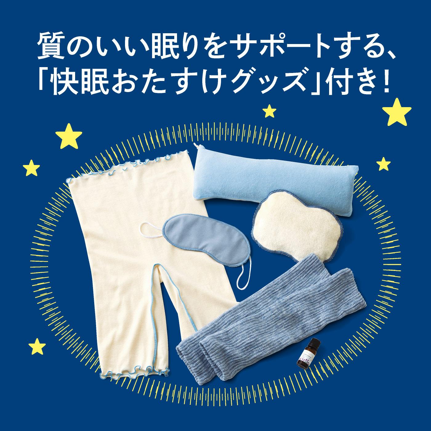 質のいい眠りをサポートする、「快眠おたすけグッズ」付き!