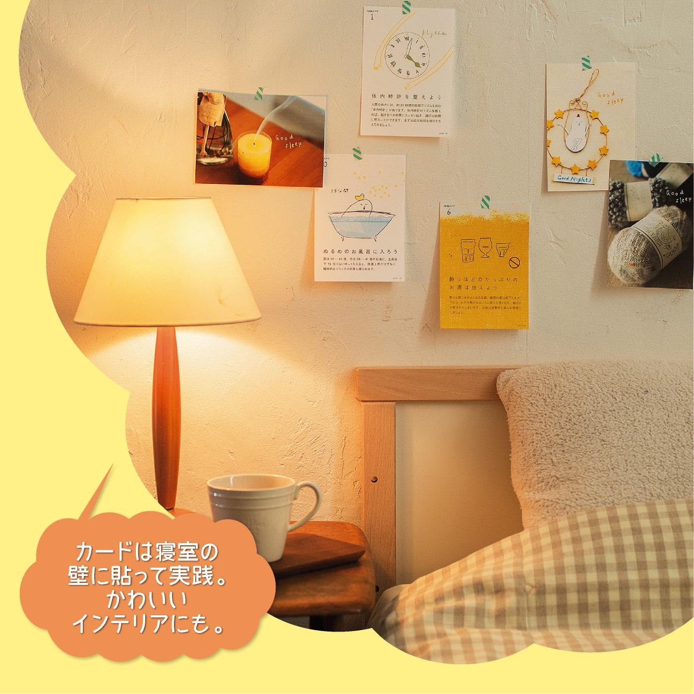 カードは寝室の壁に貼って実践。かわいいインテリアにも。