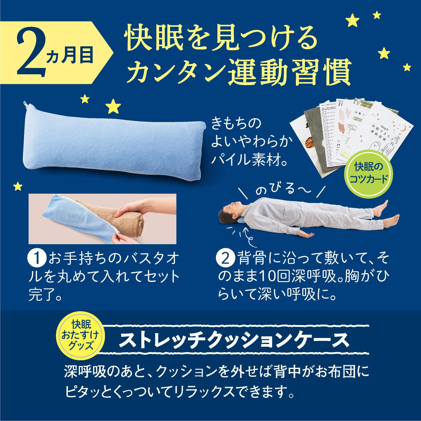 2ヵ月目 快眠を見つけるカンタン運動習慣。快眠おたすけグッズ/ストレッチクッションケース1枚 ■素材/綿75%・ポリエステル25% ※洗濯機洗い可 ■サイズ/縦約35cm、横13cm ※縦120cm、横60cmの一般的な厚みのバスタオルがご使用いただけます。(日本製)