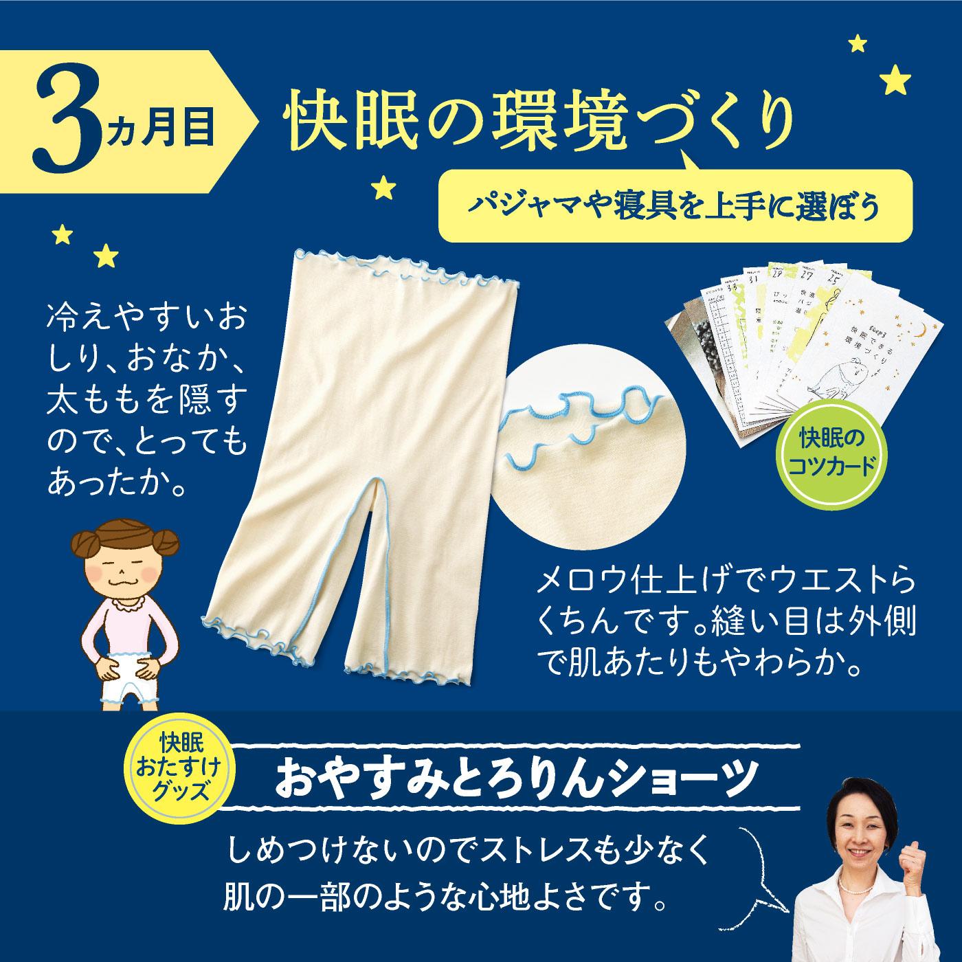 3ヵ月目 快眠の環境づくり。快眠おたすけグッズ/おやすみとろりんショーツ ショーツ1枚 ■素材/綿40%・レーヨン40%・ナイロン10%・絹5%・ポリウレタン5% ※洗濯機洗い可 ■サイズ/わたり幅約17.5cm、また下丈約23cm(レディースM〜LLサイズ対応)(日本製)
