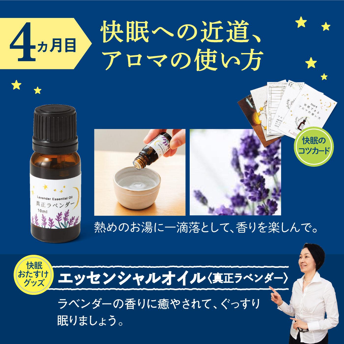 4ヵ月目 快眠への近道、アロマの使い方。快眠おたすけグッズ/エッセンシャルオイル〈真正ラベンダー〉 エッセンシャルオイル1本(10mℓ) ■成分/ラベンダー精油 ※インテリアフレグランスとしてご使用いただく商品です。肌につけるなど、化粧品としてのご使用はできません。(フランス製)