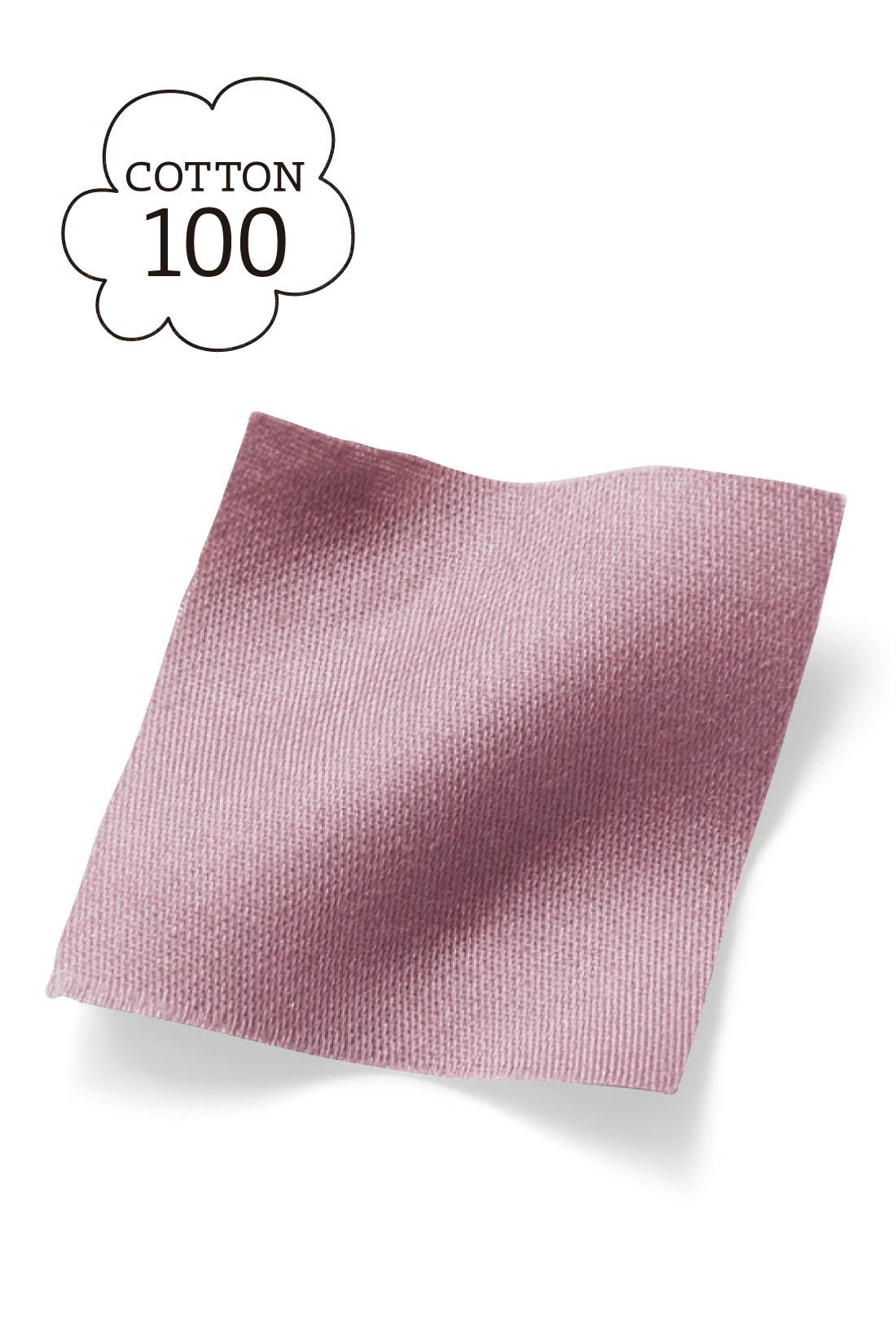 ほんのりきれいめな光沢感で大人な印象の、薄手のコットン100%素材。