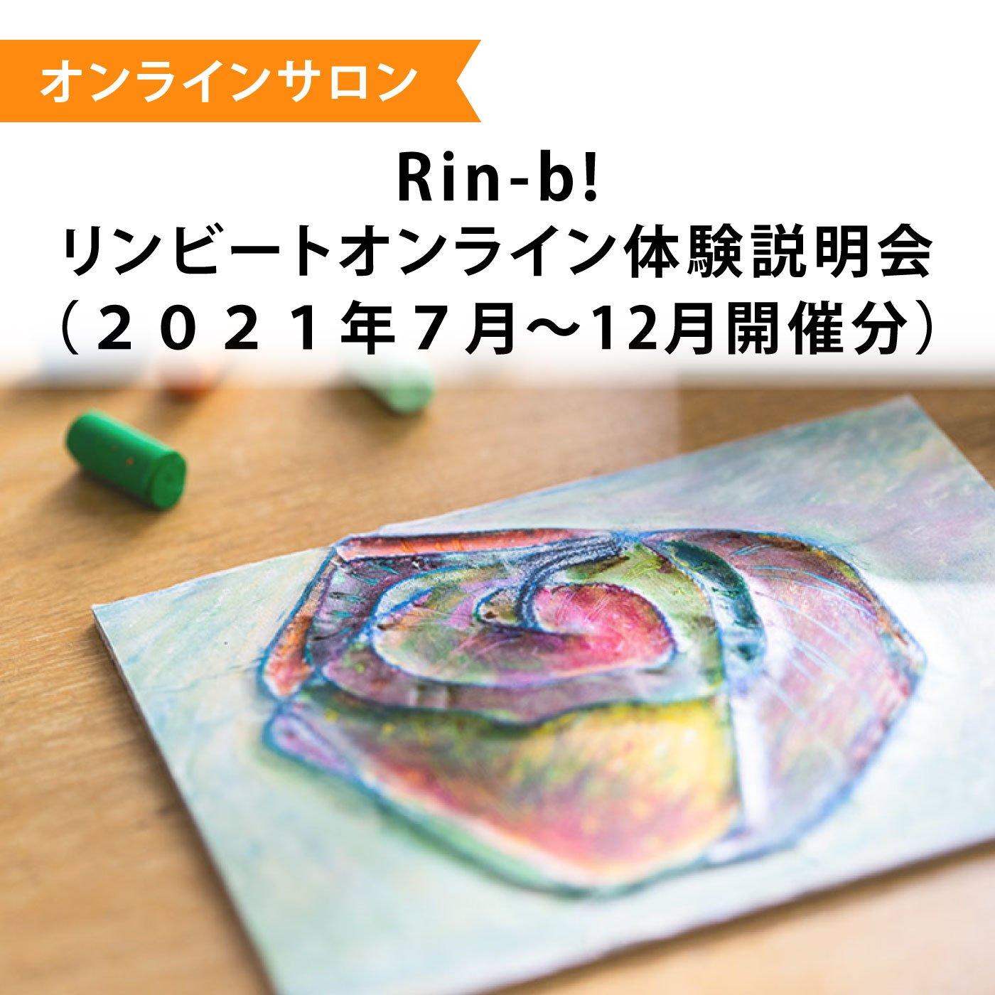 【オンラインサロン】Rin-b! リンビート オンライン体験説明会(2021年7月~12月開催分)