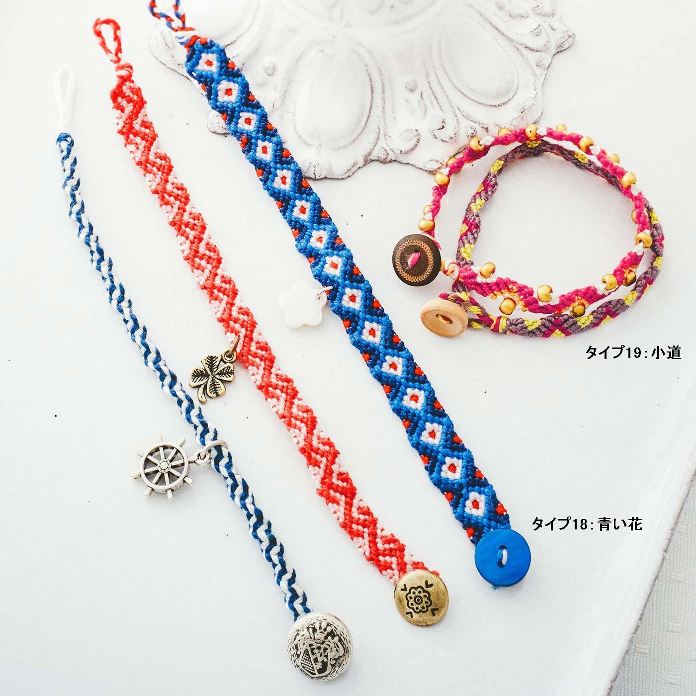 タイプ18:青い花(fleur bleue) タイプ19:小道(petit chemin)