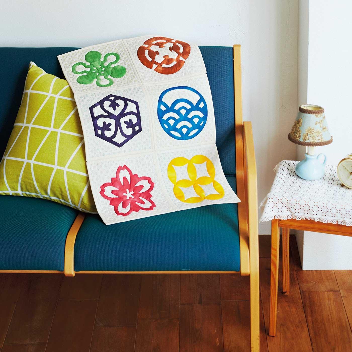 シンプルモダンに縁起を飾る 紋切りアップリケキルト