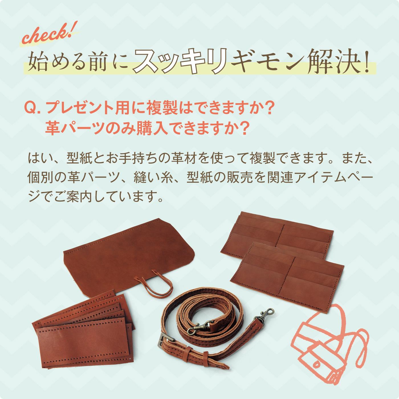 始める前にスッキリギモン解決!プレゼント用に複製はできますか?革パーツのみ購入できますか?