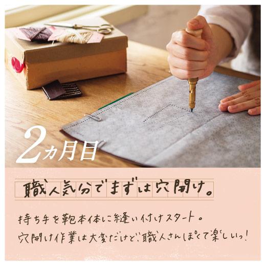 2ヵ月目 職人気分でまずは穴開け。持ち手を鞄本体に縫い付けスタート。穴開け作業は大変だけど、職人さんぽくて楽しい! ※イメージ写真にはプログラムセット内容以外の別売の縫い糸や専用工具も写っています。