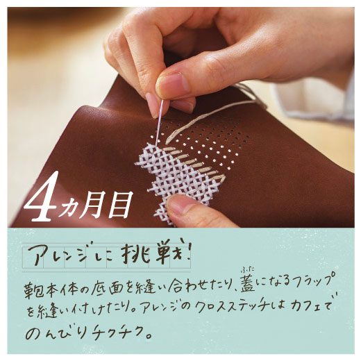 4ヵ月目 アレンジに挑戦!鞄本体の底面を縫い合わせたり、蓋になるフラップを縫い付けたり。アレンジのクロスステッチはカフェでのんびりチクチク。