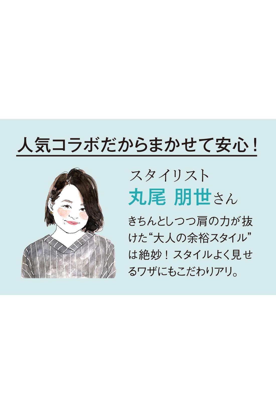 スタイリスト 丸尾朋世さん
