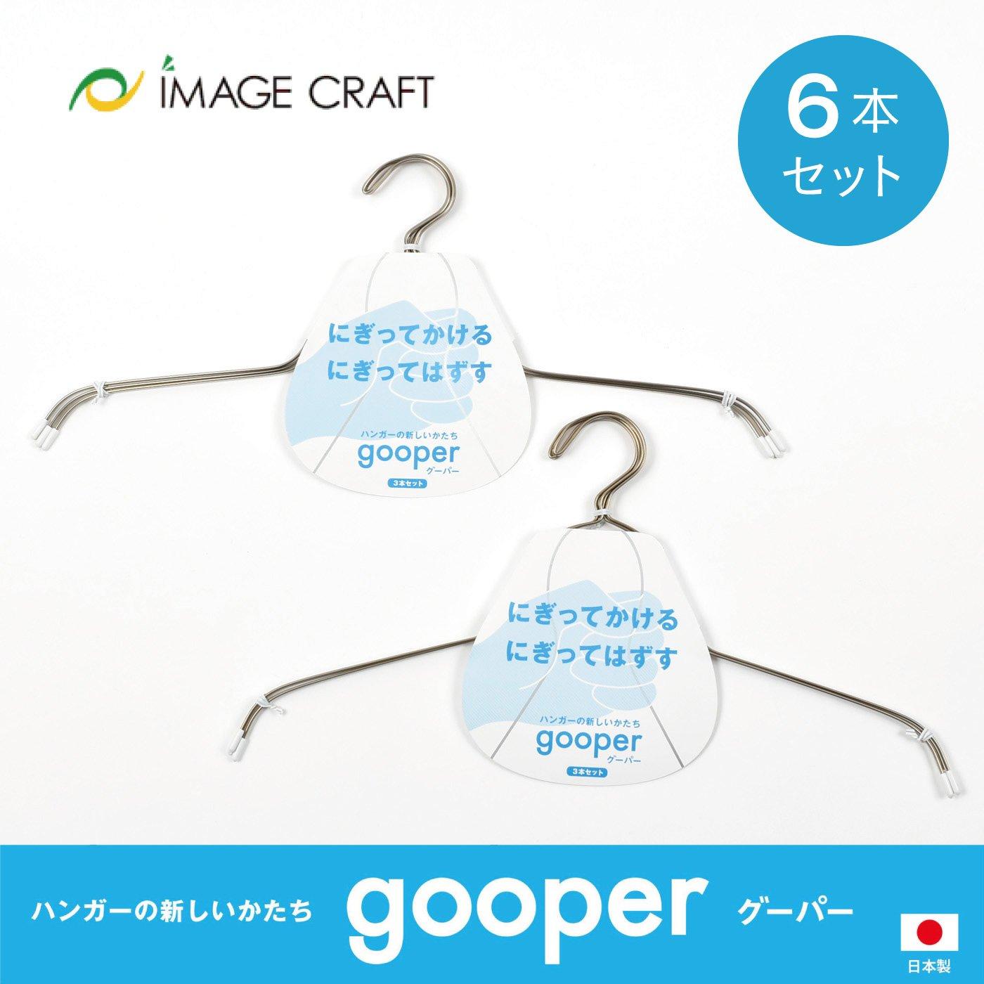 片手でにぎるだけで簡単 衣類ハンガー「グーパー」(6本セット)