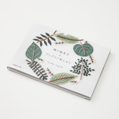 「樋口愉美子のアップリケ刺しゅう」(日本ヴォーグ社刊)
