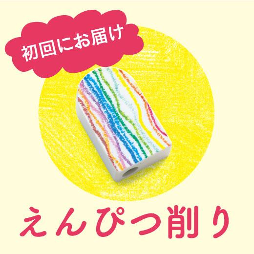 初回にオリジナル色えんぴつ削りをプレゼント!
