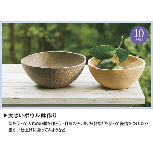 セット内容 陶土(黒豆色約500g 1個・きな粉色約500g 1個)、ボウル型、型紙