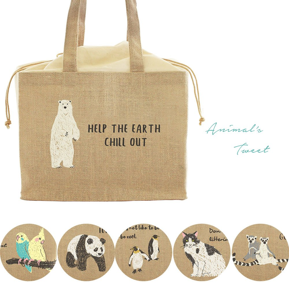 アーシカル 動物たちがかわいくつぶやくジュート素材のレジカゴサイズのバッグ