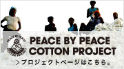 PEACE BY PEACE COTTON PROJECT �v���W�F�N�g�y�[�W�͂�����B