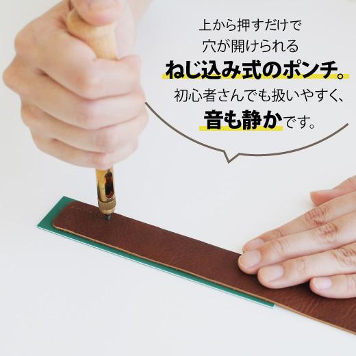 革材に1.5mmの穴を開けることのできるセットです。
