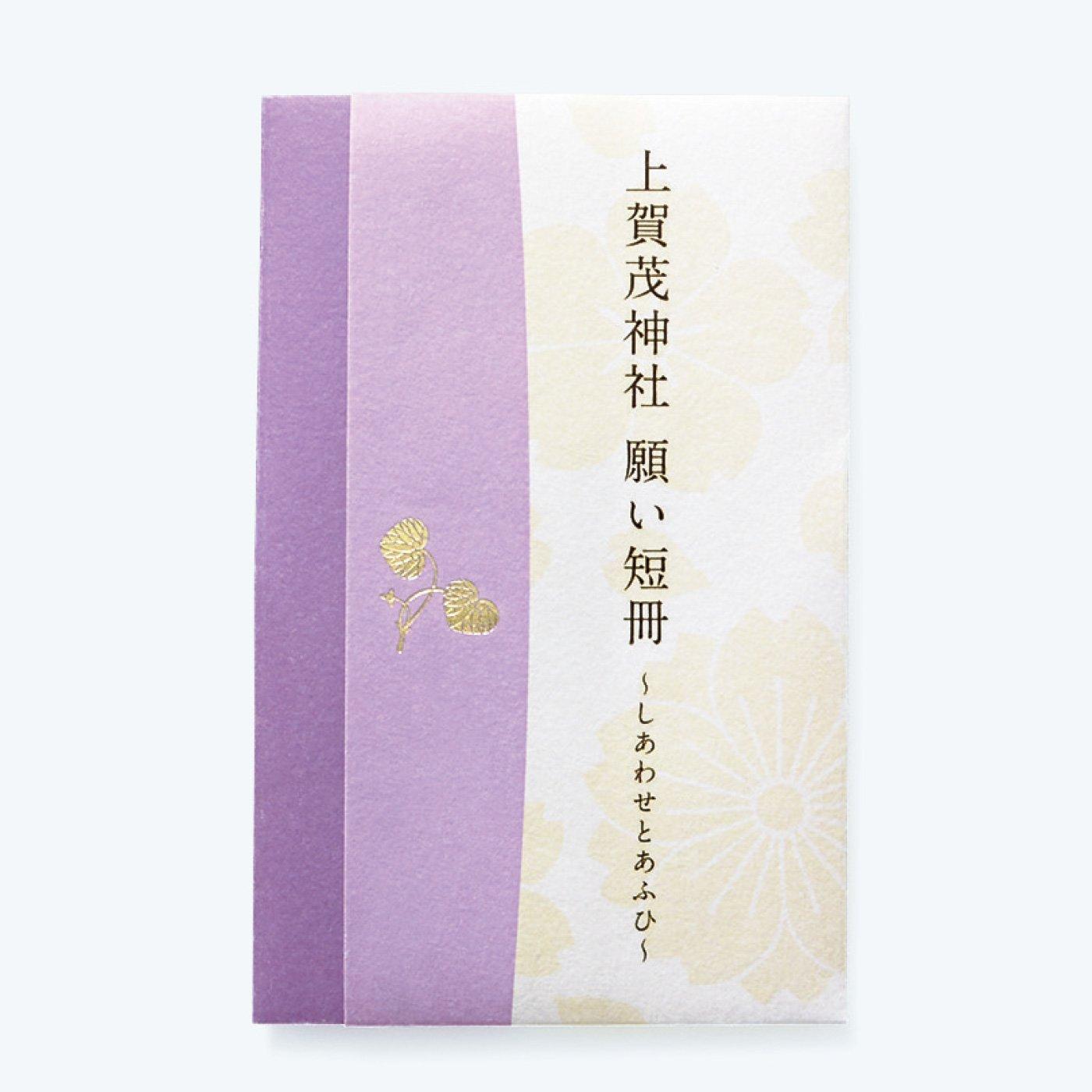 神社YELLプロジェクト 上賀茂神社願い短冊~しあわせとあふひ~の会