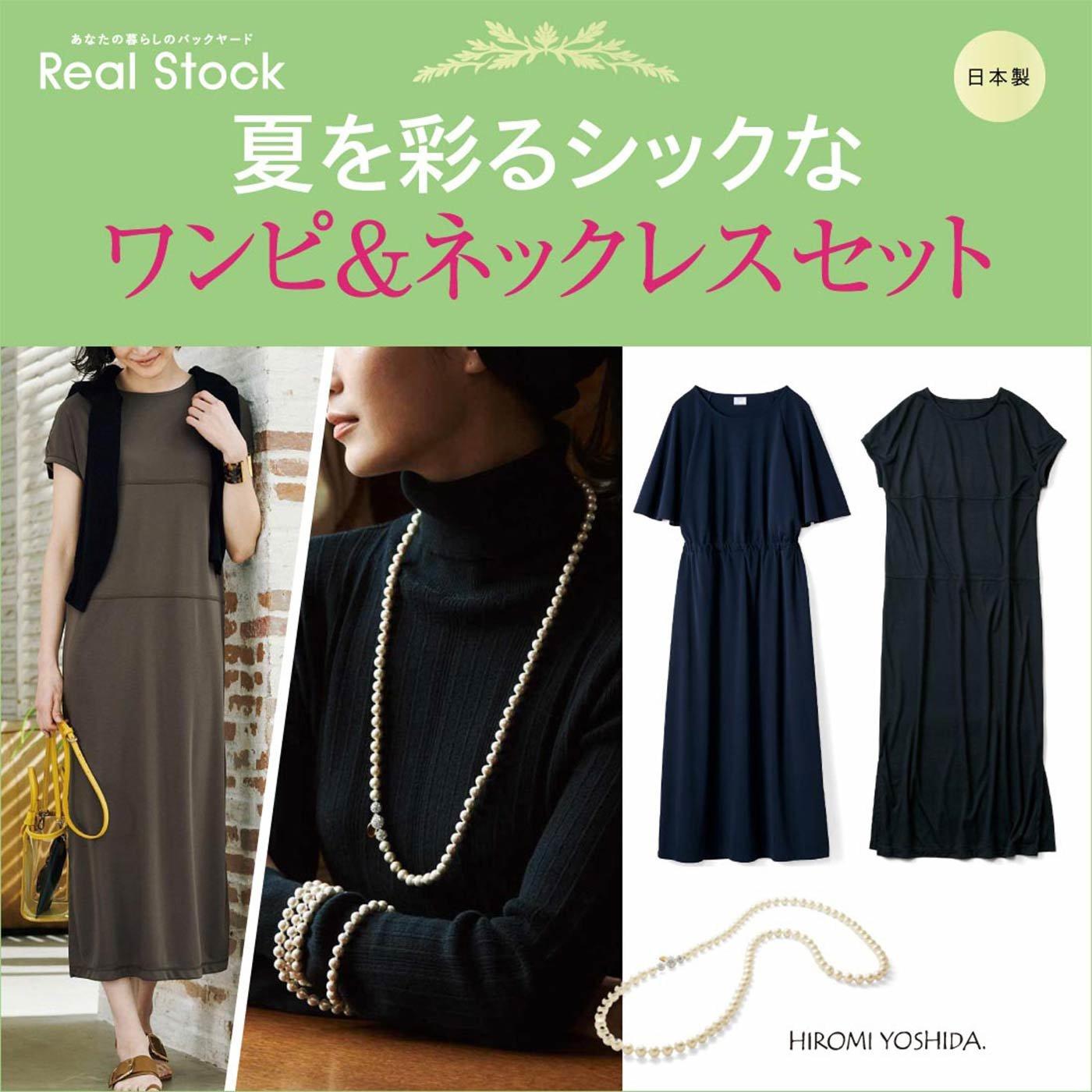 HIROMI YOSHIDA. 夏を彩るシックなワンピ&ネックレスセット