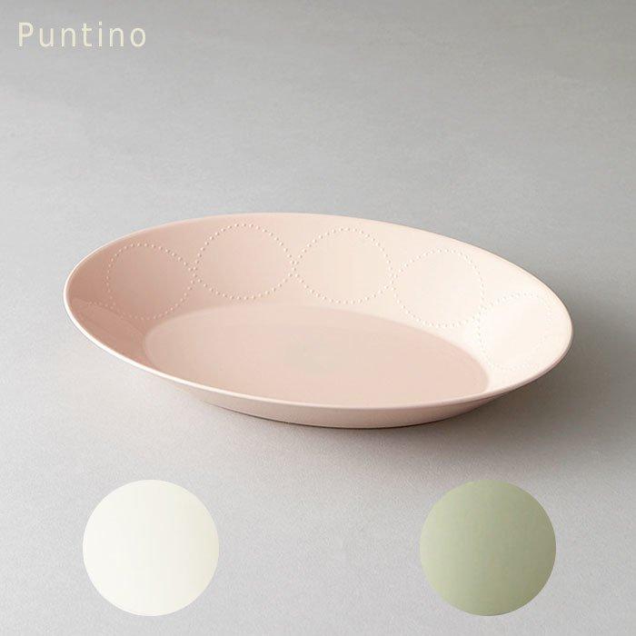 Puntino(プンティーノ) オーバルプレート